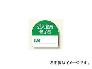 ユニット/UNIT 教育修了者ステッカー 受入教育 品番:371-21