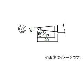 ハッコー/HAKKO はんだこて 交換こて先 BC型 984/985用 980-T-BC