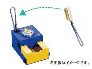 ハッコー/HAKKO こて先メンテナンスキット FT-700 回転ブラシタイプ FT700-01 70×54×101mm