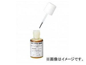 ハッコー/HAKKO フラックス (ハケ付き) FS-200 鉛フリーはんだ対応 FS200-01 20ml