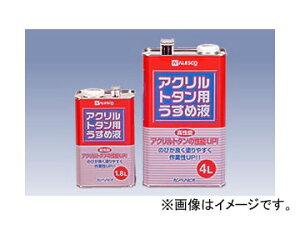 カンペハピオ/KanpeHapio アクリルトタン専用うすめ液 4L 入数:4缶