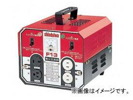 やまびこ 新ダイワ 電圧変換器 降圧/昇圧 F13