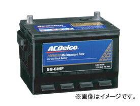 ACデルコ プレミアムバッテリー 北米車用 メンテナンスフリー 58-6MF