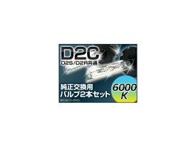 AP HIDバルブ(HIDバーナー) 6000K 35W D2C(D2S/D2R) 交換用 AP-D2C-6000K