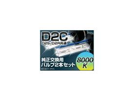 AP HIDバルブ(HIDバーナー) 8000K 35W D2C(D2S/D2R) 交換用 AP-D2C-8000K