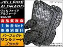 APサンシェード(日除け)ブラックAPSH-BLACK-013トヨタ/TOYOTAヴェルファイア/アルファード20系