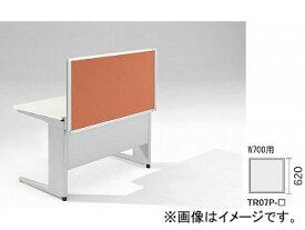 ナイキ/NAIKI リンカー/LINKER トリアス デスクトップパネル クロス張り ライトオレンジ TR07P-LOR 700×30×620mm