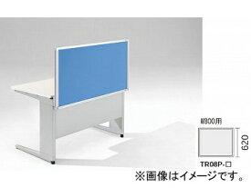 ナイキ/NAIKI リンカー/LINKER トリアス デスクトップパネル クロス張り ライトブルー TR08P-LBL 800×30×620mm