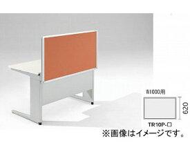 ナイキ/NAIKI リンカー/LINKER トリアス デスクトップパネル クロス張り ライトオレンジ TR10P-LOR 1000×30×620mm