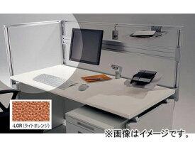 ナイキ/NAIKI リンカー/LINKER ウエイク デスクトップパネル WKマネージャーテーブル サイド用 ライトオレンジ WKM07SP-LOR 700×30×620mm