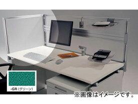 ナイキ/NAIKI リンカー/LINKER ウエイク デスクトップパネル WKマネージャーテーブル サイド用 グリーン WKM07SP-GR 700×30×620mm