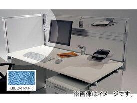 ナイキ/NAIKI リンカー/LINKER ウエイク デスクトップパネル WKマネージャーテーブル サイド用 ライトブルー WKM07SP-LBL 700×30×620mm