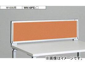 ナイキ/NAIKI リンカー/LINKER ウエイク デスクトップパネル クロスパネル ライトオレンジ WK10PE-LOR 1000×30×350mm