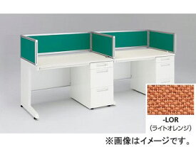 ナイキ/NAIKI リンカー/LINKER デスクトップパネル クロスパネル ライトオレンジ CH08P-LOR 800×30×350mm