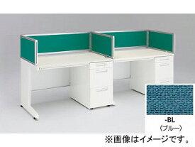 ナイキ/NAIKI リンカー/LINKER デスクトップパネル クロスパネル ブルー CH10P-BL 1000×30×350mm