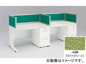 ナイキ/NAIKI リンカー/LINKER デスクトップパネル クロスパネル ライトグリーン CH07EP-LGR 700×30×350mm