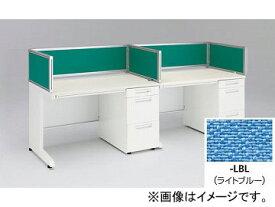 ナイキ/NAIKI リンカー/LINKER デスクトップパネル クロスパネル ライトブルー CH07EP-LBL 700×30×350mm