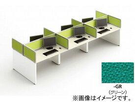 ナイキ/NAIKI ネオス/NEOS デスクトップパネル クロスパネル グリーン CNFA10P-GR 1000×30×350mm
