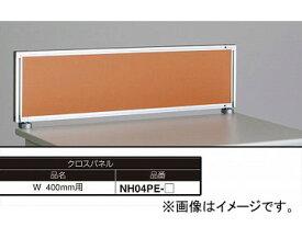 ナイキ/NAIKI ネオス/NEOS デスクトップパネル クロスパネル ライトオレンジ NH04PE-LOR 400×30×350mm
