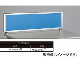 ナイキ/NAIKI ネオス/NEOS デスクトップパネル クロスパネル ライトブルー NH04PE-LBL 400×30×350mm