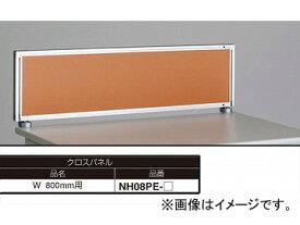 ナイキ/NAIKI ネオス/NEOS デスクトップパネル クロスパネル ライトオレンジ NH08PE-LOR 800×30×350mm