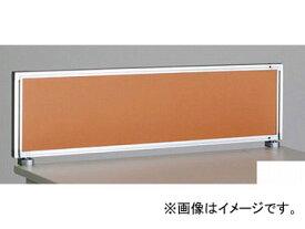 ナイキ/NAIKI ネオス/NEOS デスクトップパネル クロスパネル ライトオレンジ NH07PE-LOR 700×30×350mm
