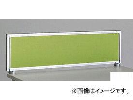 ナイキ/NAIKI ネオス/NEOS デスクトップパネル クロスパネル ライトグリーン NH107CPER-LGR 982×30×350mm