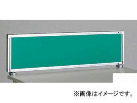 ナイキ/NAIKI ネオス/NEOS デスクトップパネル クロスパネル グリーン NH107CPER-GR 982×30×350mm