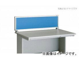 ナイキ/NAIKI ネオス/NEOS デスクトップパネル クロスパネル ライトブルー NE04PE-LBL 400×30×350mm