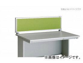 ナイキ/NAIKI ネオス/NEOS デスクトップパネル クロスパネル ライトグリーン NE07PE-LGR 700×30×350mm