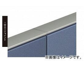 ナイキ/NAIKI 1WAYジョイント ローパーティションGP型 GPJ-091WJ 890mm