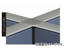 ナイキ/NAIKI 4WAYジョイント ローパーティションGP型 GPJ-094WJ 890mm