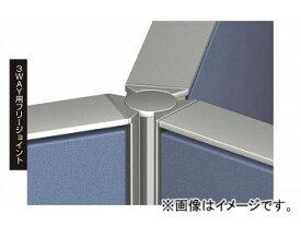 ナイキ/NAIKI 3WAYフリージョイント ローパーティションGP型 GPJ-093WFJ 890mm