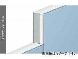 ナイキ/NAIKI 段差カバー ローパーティションHP型 HPJ-36JC 50×23×360mm