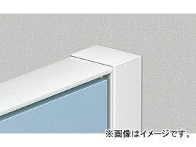 ナイキ/NAIKI 壁面レール ローパーティションHP型 HPT-09HL 54×40×890mm