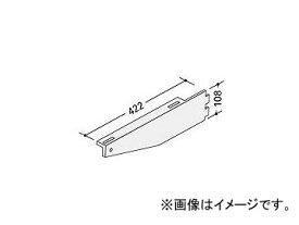 ナイキ/NAIKI デスク天板ブラケット ローパーティションBP型用 右 BDU-04BR