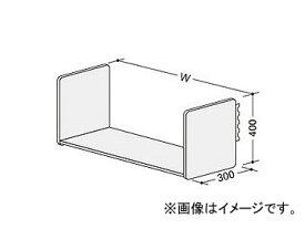 ナイキ/NAIKI ラック(フラット棚) ローパーティションBP型用 BRU-07FR 700mm