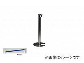 ナイキ/NAIKI ベルトリールパーティション 中間用ステンレス・スタッキングタイプ ブルー PST04S-S-BL 330×330×870mm