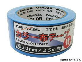 ネクサス/NEXUS カラー布ガムテープ 50mm×25m ブルー SK-MY-COLORTAPE-BLUE JAN:4949908083554