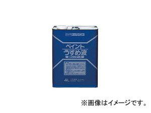 ニッペホームプロダクツ/NIPPEHOME 徳用ペイントうすめ液 14L HPH00114(4196791) JAN:4976124500572