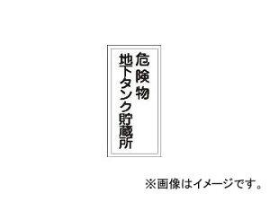 日本緑十字社 KHT-10R 危険物地下タンク貯蔵所 600×300 ラミプレート 52010(3719090) JAN:4932134136231