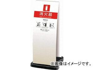 テラモト 消火器スタンドホワイト OT-946-910-8(4746406) JAN:4904771106014