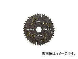 タジマ タジマチップソー 高耐久FS 造作用 125-40P TC-KFZ12540(8134866)