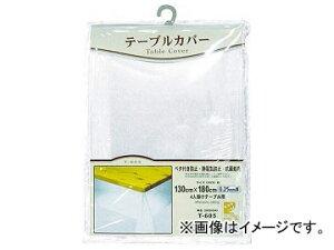 明和 3点機能付透明カバー 130cm×180cm×0.25mm厚 T-605(8196028)