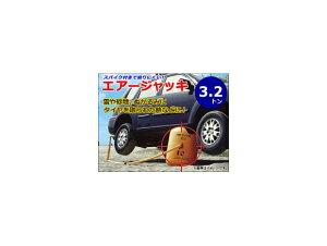 AP エアージャッキ スパイク 3.2トン RV AP-SP3.2