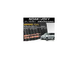 AP 専用カーテンセット APCT13 入数:1台分(12PCS) トヨタ ノア/ヴォクシー AZR60/AZR65
