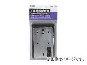 ムサシ/musashi 工事用取付金具 V-1502 JAN:4954849515026
