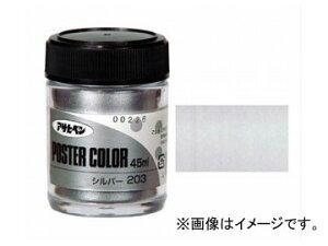 アサヒペン 水性ポスターカラー 特色 シルバー 45ml JAN:4970925402295