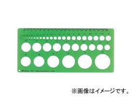 シンワ測定 テンプレート[円] TA-1E 円定規エッジ付(中) 66002 JAN:4960910660021