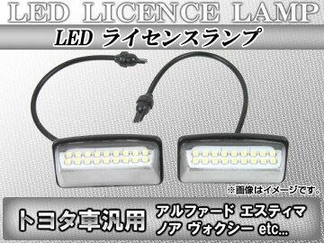APLEDライセンスランプ18連AP-LC-T01トヨタ/TOYOTAクラウンマジェスタ180系(UZS186,UZS187)2004年07月〜2009年03月入数:2ピース/1セット
